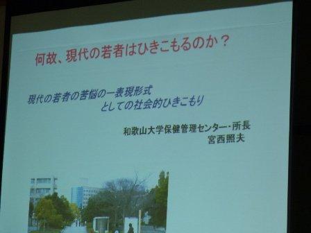 愛媛県心と体の健康センター | ひきペディア