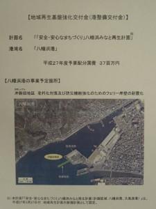 八幡浜港の予算確定