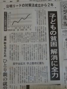 本日掲載の公明新聞