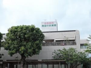 南国中央病院