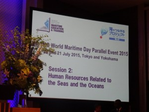 IMO世界海の日パラレルイベント2015