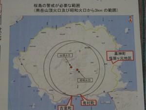 桜島の警戒が必要な範囲