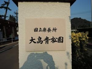 国立療養所 大島青松園