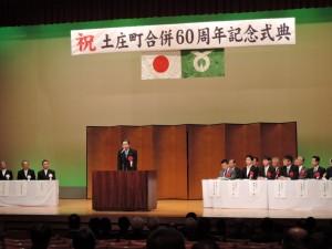土庄町合併60周年記念式典