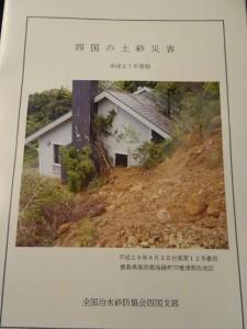 四国の土砂災害