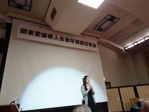 関東愛媛県人会