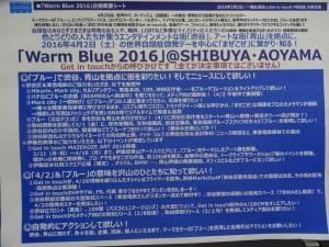 「Warm Blue 2016 」