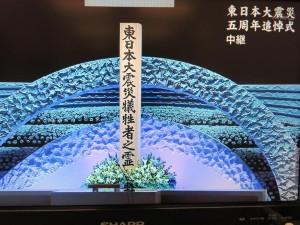 東日本大震災五周年追悼式