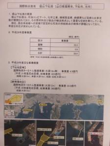 徳山下松港