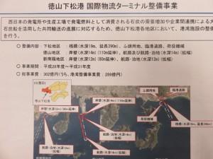 徳山下松港予算1