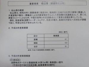 松山港予算