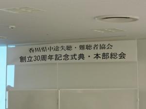 香川県中途失聴・難聴者協会30周年記念式典・本部総会
