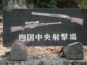 四国中央射撃場