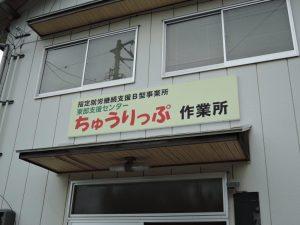 ちゅりっぷ作業所