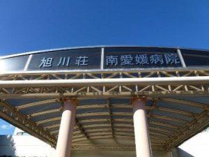 南愛媛病院