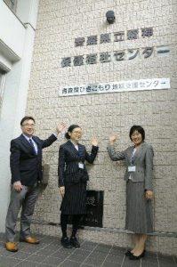 青森県ひきこもり地域支援センター