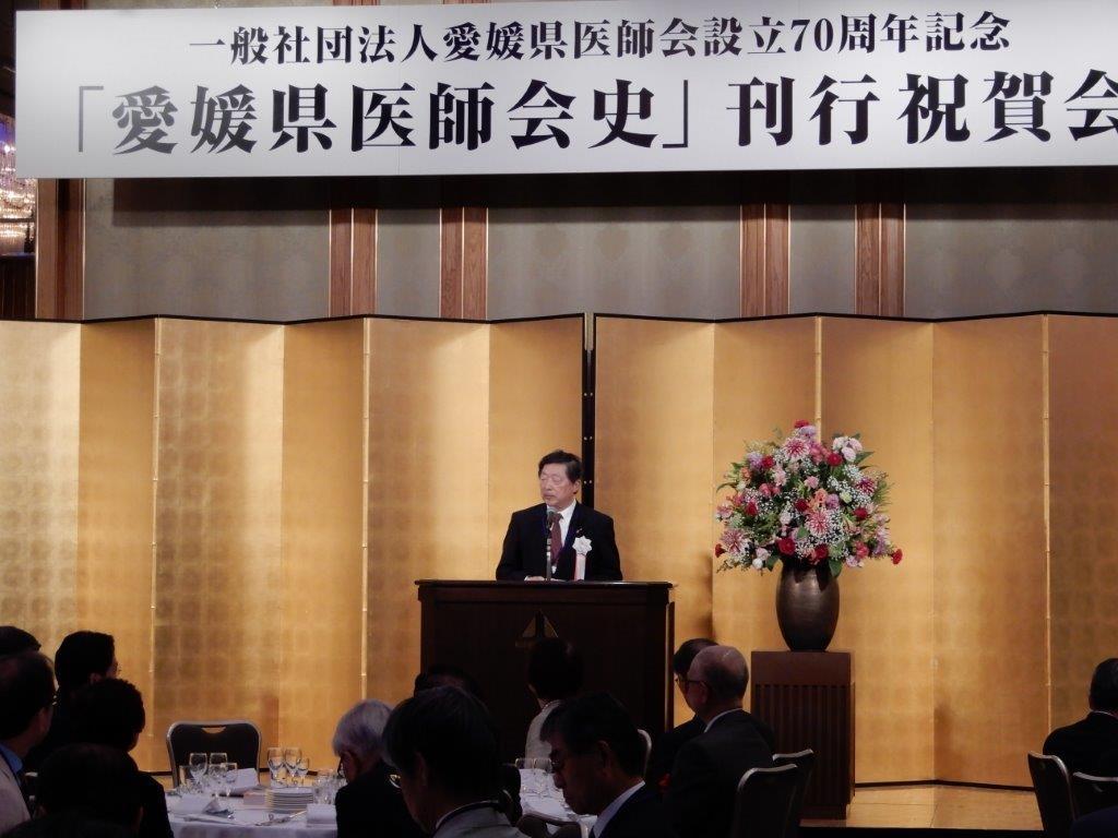 愛媛県医師会設立70周年記念「愛...